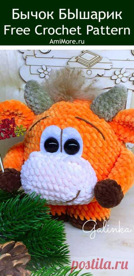 PDF Бычок БЫшарик крючком. FREE crochet pattern; Аmigurumi animal patterns. Амигуруми схемы и описания на русском. Вязаные игрушки и поделки своими руками #amimore - корова, коровка, телёнок, плюшевый бык, бычок из плюшевой пряжи.