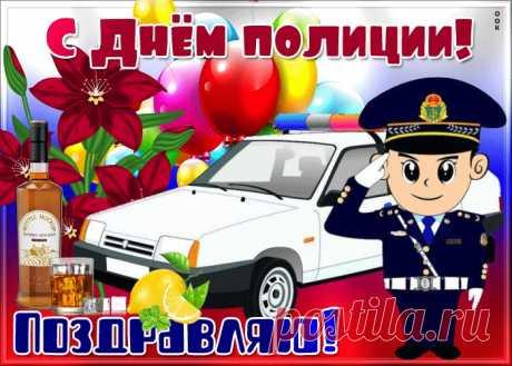Картинки с Днем Милиции (Полиции) | ТОП Картинки