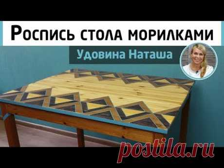 Роспись стола морилками. Из старой мебели в новую! МК Натальи Удовиной. Перекрашиваем старый стол.