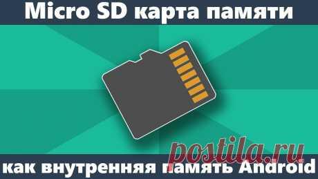 SD карта как внутренняя память Android Как форматировать и использовать Micro SD карту памяти как внутреннюю память на Андроид телефоне.https://remontka.pro/sd-card-as-internal-storage-android/ — ...