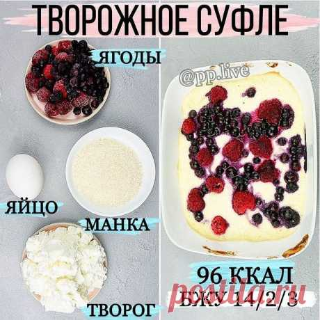 Photo by vsem_obo_vsem on March 23, 2021. May be an image of fruit and text that says 'творожное суфле ягоды @pp.live яйцо манка творог 96 ккал бжу 14/2/3 14'.