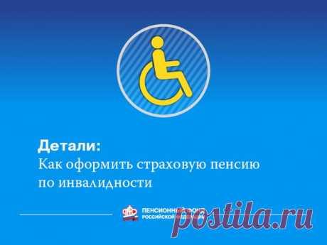 В эфире — «Детали»! Сегодня расскажем о страховой пенсии по инвалидности. Сохраняйте себе!   https://vk.com/page-37475973_51990592