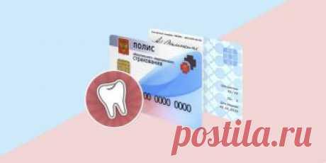 Как лечить зубы бесплатно по полису ОМС Хорошие новости: бесплатно получить лечение можно не только в государственных клиниках, но и в частных. Однако не во всех.