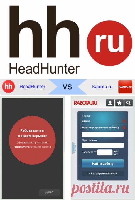 Найти работу с приложением HeadHunter | Мобильный оазис