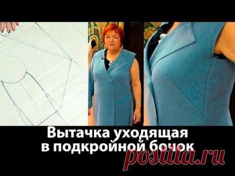 Вытачка для женского пальто большого размера Вытачка уходящая в подкройной бочок Видео урок