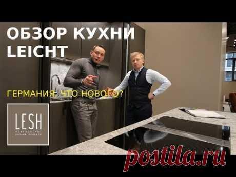 Обзор кухонь. Кухня LEICHT. Немецкие кухни, новинки, технологии  LESH дизайн интерьера