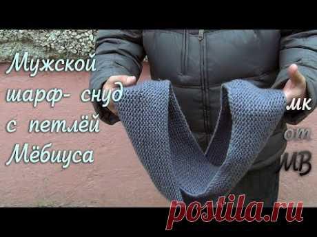 Мужской шарф- снуд с петлёй Мёбиуса! Небольшой мастеркласс!