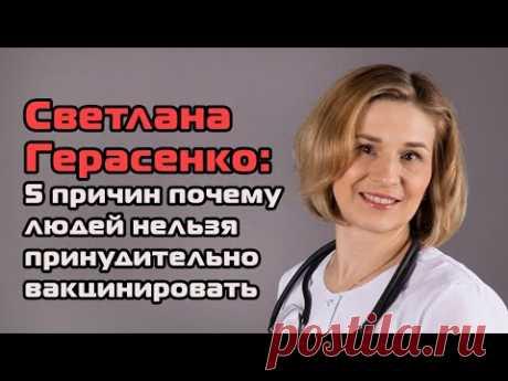 Светлана Герасенко: «5 причин почему людей нельзя принудительно вакцинировать»
