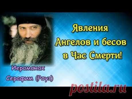 ЯВЛЕНИЯ АНГЕЛОВ И БЕСОВ В ЧАС СМЕРТИ! ИЕРОМОНАХ СЕРАФИМ (РОУЗ)