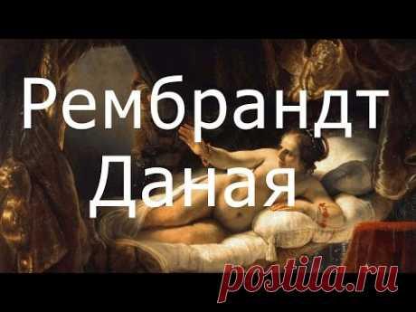 Даная, Рембрандт - обзоры картин