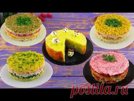 Рецепты ВКУСНЫХ салатов на праздничный стол! Меню на День Рождения!
