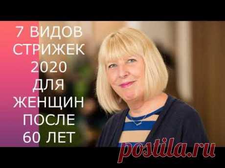 7 ВИДОВ СТРИЖЕК-2020 ДЛЯ ЖЕНЩИН ПОСЛЕ 60 ЛЕТ/7 TYPES OF HAIRCUTS-2020 FOR WOMEN AFTER 60 YEARS.