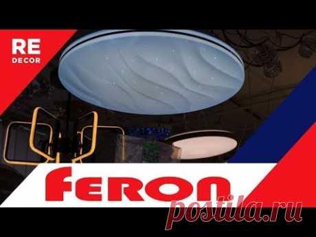 Светодиодный светильник FERON.