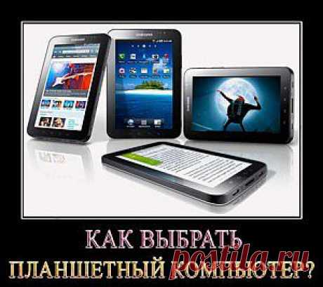 Как выбрать планшетный компьютер   Блог Дмитрия Валиахметова   Компьютер для чайников