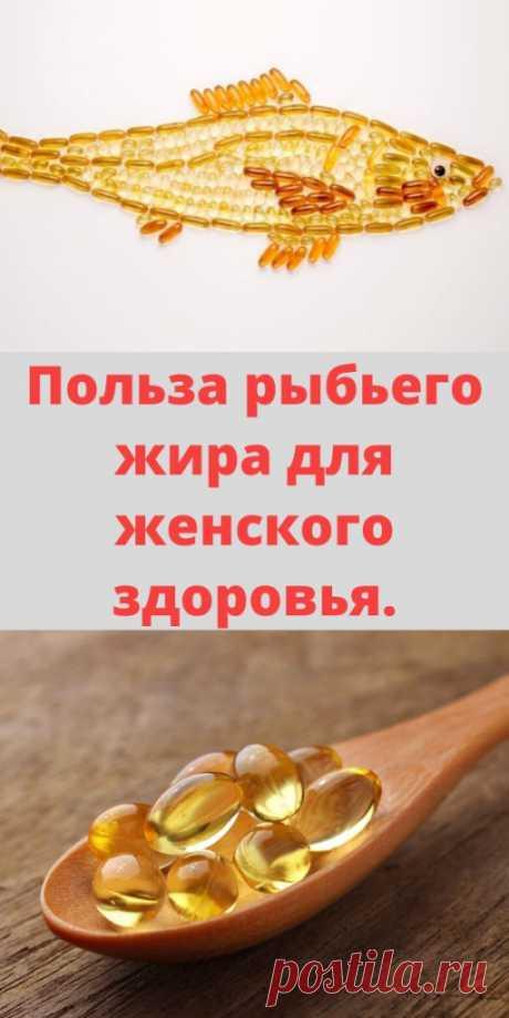 Польза рыбьего жира для женского здоровья. - My izumrud