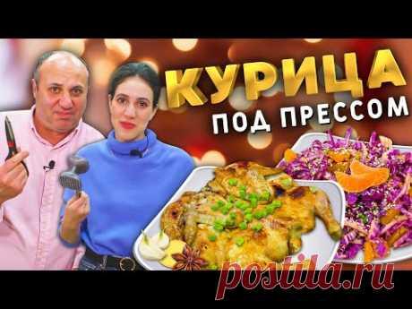 Сочная КУРИЦА ПОД ПРЕССОМ - доступное горячее на Новый год! Гарнир - салат с МАНДАРИНОМ!