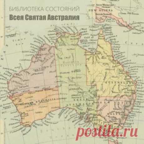 Библиотека состояний - Всея Святая Австралия - METICULOUS MIDGETS - сетевой арт-лейбл, интернет-радио