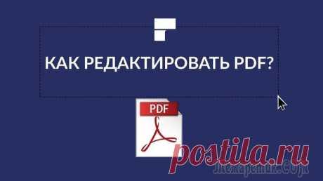 Редакторы PDF — программы для изменения PDF-файлов В офисной работе приходится часто иметь дело с PDF-файлами. С одной стороны — это удобно (они мало весят и открываются на любом устройстве), а с другой — как только требуется их изменение, приходиться...