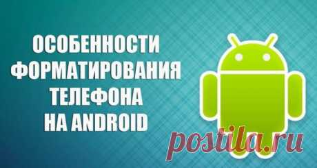 Как отформатировать телефон Андроид