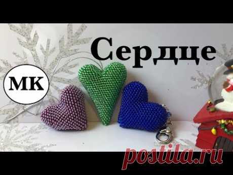 МК: Сердце крючком с бисером. Сердце из бисера