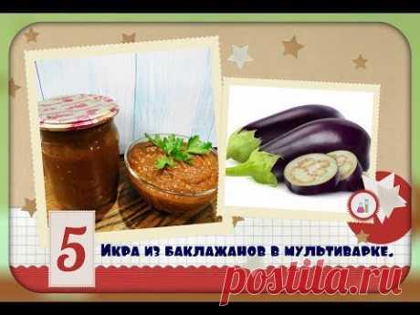 Икра из баклажанов в мультиварке / очень просто и вкусно/Eggplant caviar
