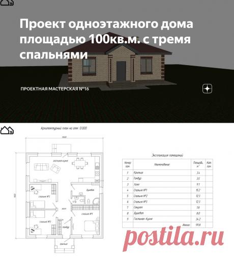 Проект одноэтажного дома площадью 100кв.м. с тремя спальнями | Проектная мастерская №16 | Яндекс Дзен