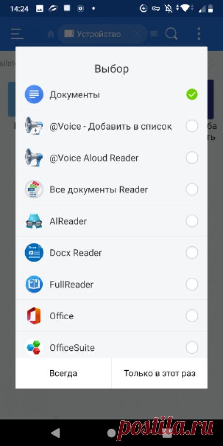 Как открыть форматы DOC и DOCX на телефоне.