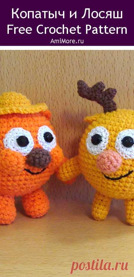 PDF Копатыч и Лосяш крючком. FREE crochet pattern; Аmigurumi animal patterns. Амигуруми схемы и описания на русском. Вязаные игрушки и поделки своими руками #amimore - Смешарики Копатыч и Лосяш, маленький медведь и лось, мишка и олень из мультфильма, малышарики.