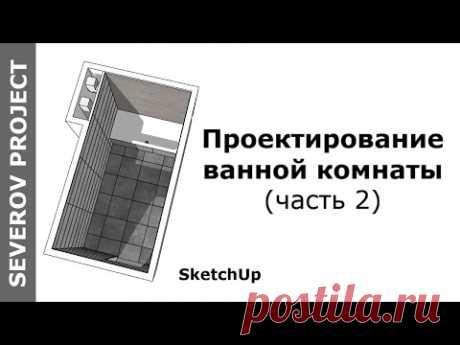 Проектирование ванной комнаты (часть 2) | SketchUp bathroom design (part 2)