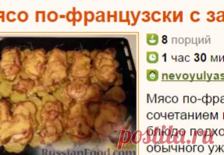 La receta: la Carne en francés con las patatas cocidas en RussianFood.com