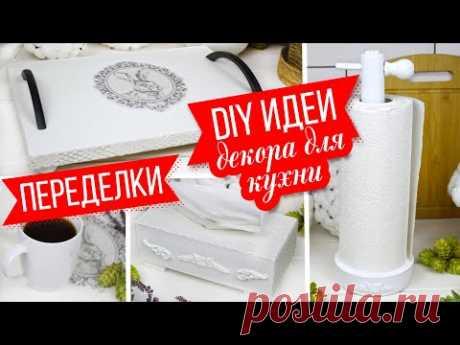 ☕ DIY Идеи декора для кухни/ Интерьерный поднос/ Салфетница/ Держатель для бумажных полотенец