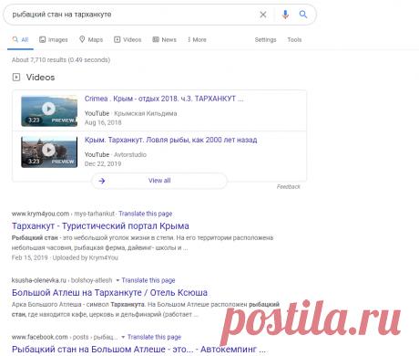 рыбацкий стан на тарханкуте - Google Search