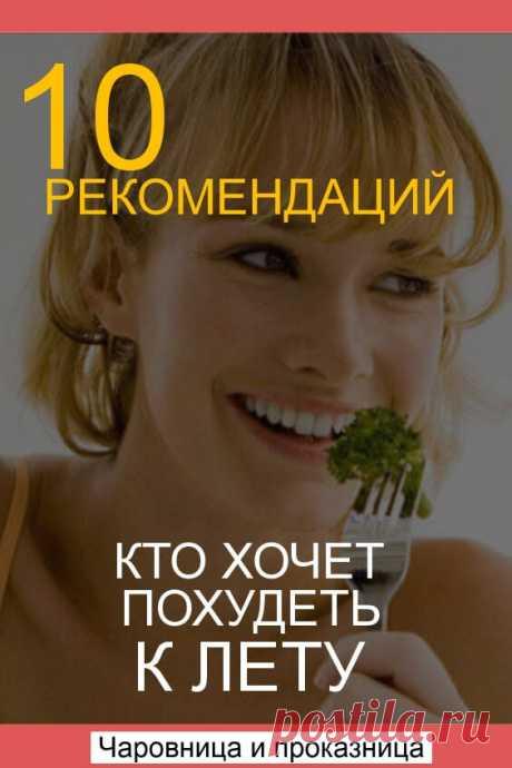 Сжигаем жир: 10 рекомендаций для тех, кто хочет похудеть к лету   Чаровница и проказница