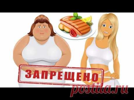 Топ 10 продуктов не для диеты - YouTube Какие продукты питания вредны и что нельзя есть на диете? Интересное Топ 10 про продукты и здоровая диета. Что есть, чтобы похудеть. Какие продукты стоит исключить из рациона?  Как похудеть без диет? Чтобы не издеваться над своим организмом специальными диетами, диетологи нам советуют правильно питаться и дать организму физические нагрузки. Правильное питание и #здороваядиета – ответ на все вопросы.