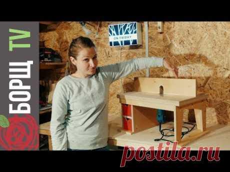 Фрезерный стол своими руками   Обустройство столярной мастерской, часть 2