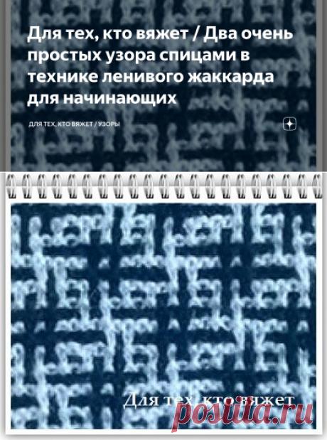 Для тех, кто вяжет / Два очень простых узора спицами в технике ленивого жаккарда для начинающих | Для тех, кто вяжет / Узоры | Яндекс Дзен