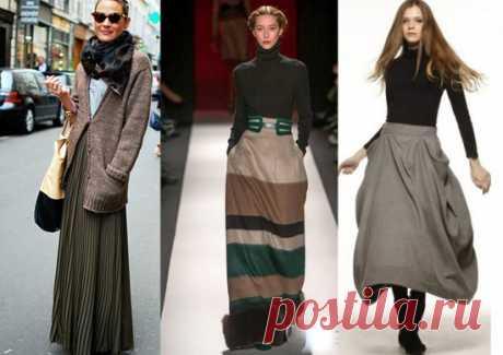 С чем носить длинную юбку осенью и зимой   Красиво шить не запретишь!