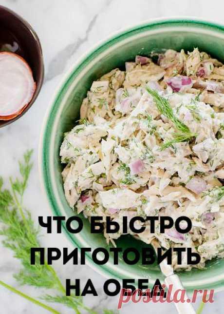 Что можно быстро приготовить на обед