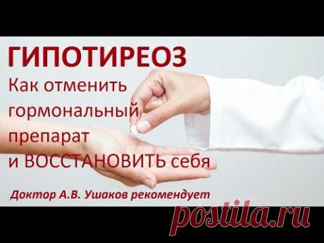 Гипотиреоз - как отменить гормональный препарат при Гипотиреозе. Доктор Ушаков рекомендует.