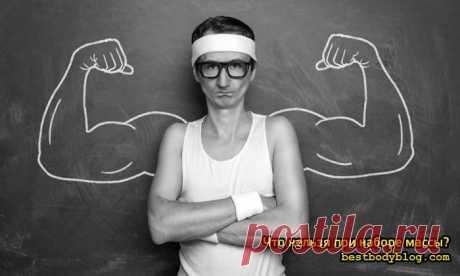 Что нельзя при наборе массы? | bestbodyblog.com