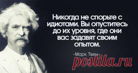 Никогда не спорьте с идиотами: 30 ироничных цитат Марка Твена