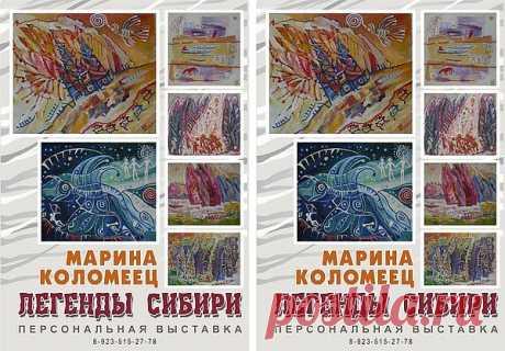 Статьи: Искусство  Коломеец М.В. Легенды Сибири. Живопись.  на УспехПресс - Фестиваль творческих идей