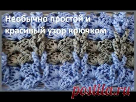 ВЯЗАНИЕ Необычно КРАСИВОГО и ПРОСТОГО узора  КРЮЧКОМ , crochet beautiful ( узор № 340)
