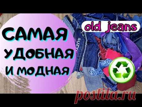 Лучшая выкройка/ленивый боро/пэчворк/2021/old jeans/patchwork