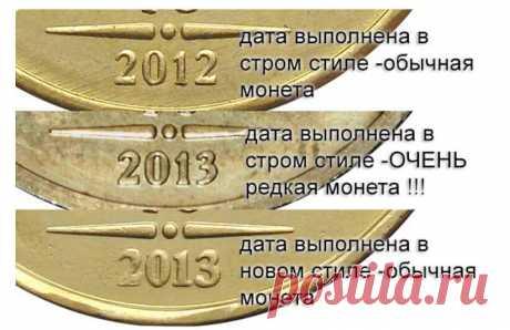 10 рублей 2013 года, вариант стоимостью боле 300.000 рублей | Вращаю Руль | Яндекс Дзен