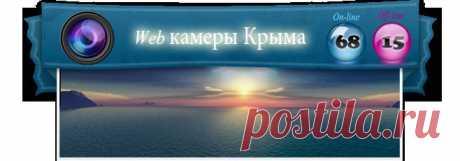 Web камеры Крыма