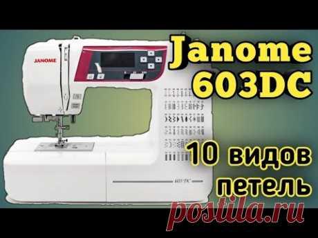 Janome 603DC.Джаноме 603.59 швейных операций.