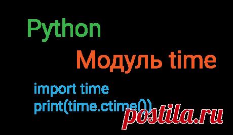 Модуль time в Python 3 позволяет получить текущие системные дату и время с точностью до миллисекунды. Есть функции для форматирования его при выводе на экран. Так же библиотека time позволяет делать задержки с помощью команды sleep и получить время выполнения программы с помощью monotonic.
