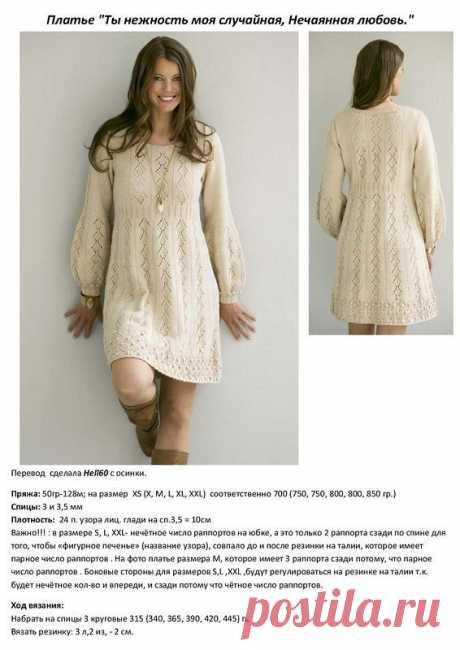 Платье (Вязание спицами) | Журнал Вдохновение Рукодельницы