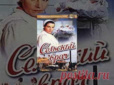 Сельский врач (1951) Полная версия